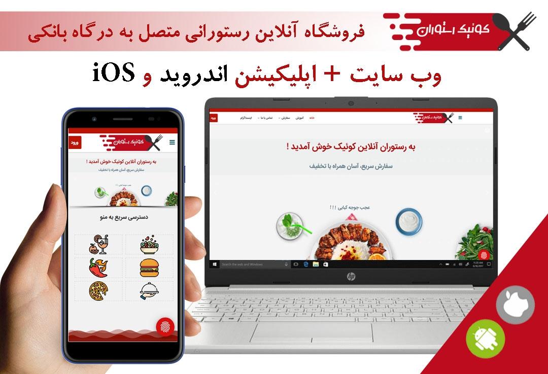 وب سایت آماده رستورانی +اپلیکیشن اندروید و iOS
