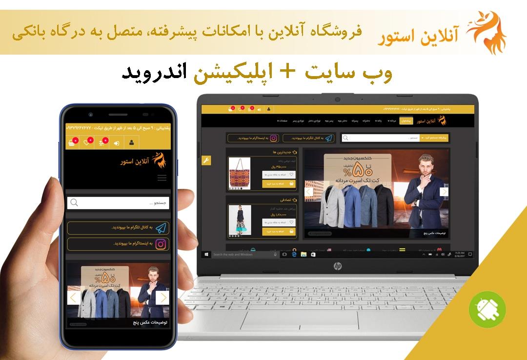 وب سایت آماده فروشگاه یپیشرفته +اپلیکیشن اندروید